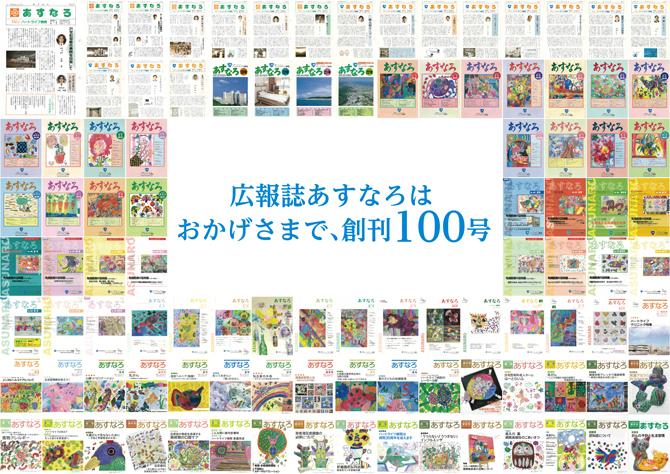 創刊100号